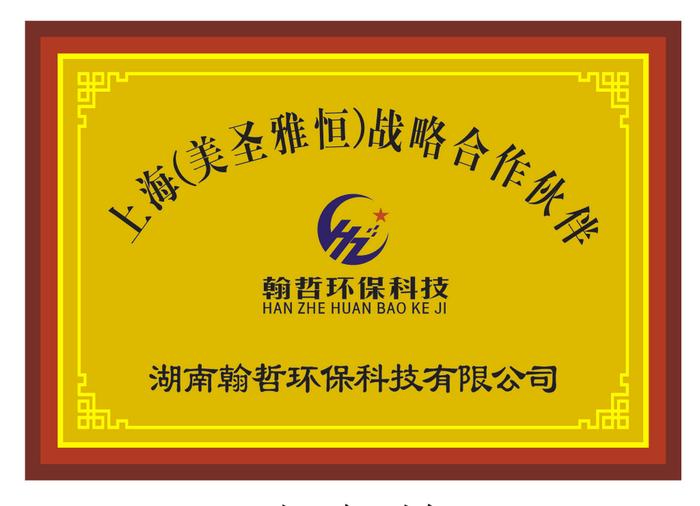 湖南翰哲环保科技有限公司