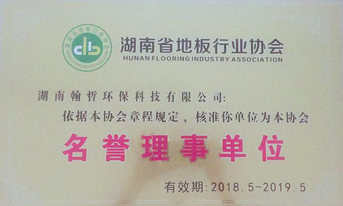 湖南省地板行业协会