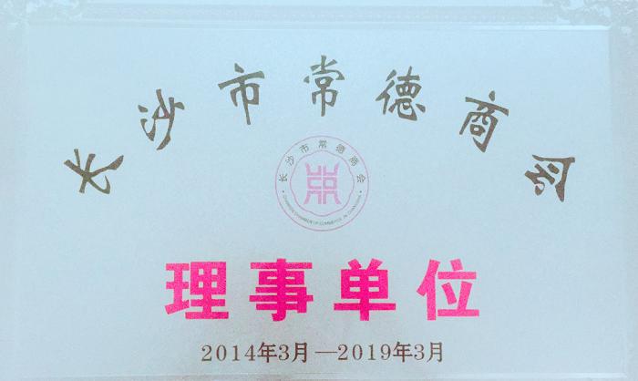 长沙市常德商会理事单位