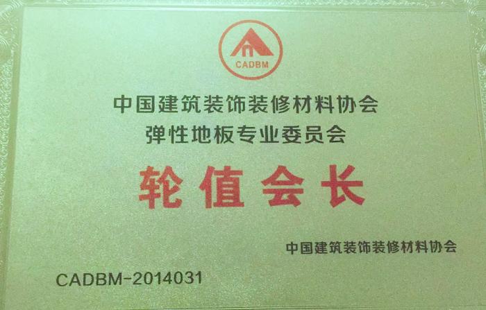 中国建筑装饰装修材料协会弹性地板专业委员会